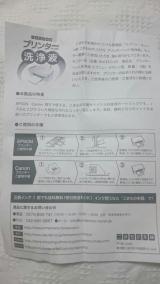 「こまもの本舗 エプソン・キャノン用 「こまものオリジナル」プリンターヘッド洗浄液」の画像(3枚目)