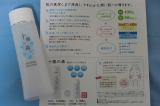 白樺樹液&コラーゲンの保湿ローション☆十勝の森の画像(3枚目)