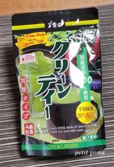 ●モニプラ●夏になると飲みたくなる♪【濃い抹茶味がおいしい『濃いグリーンティー』の画像(2枚目)