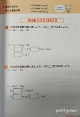 ●モニプラ●やる気が起きる!?『ひとつずつすこしずつ ホントにわかるシリーズ』英語&数学中3の画像(13枚目)