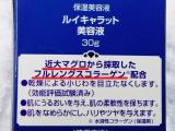 加美乃素本舗 VIMAKE ルイキャラット美容液 その1の画像(2枚目)