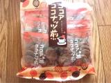ダイエットにも!美味しい!!老舗もち吉の『ココアココナッツ煎』の画像(2枚目)