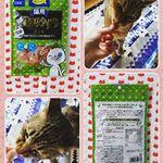 ペットの健康寿命を考えるDHCのペット用食品✨贅沢けずり🐱💕当選しました✌️さっそくうちの子たちのおやつにあげてみましたよ~👌食い付きがいいです😊ココアもモカも気に入ったみたいですよ~…のInstagram画像