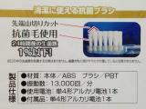 アイオニック イオン歯ブラシKISS YOU IONPA その2の画像(16枚目)