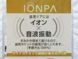 アイオニック イオン歯ブラシKISS YOU IONPA その2の画像(4枚目)