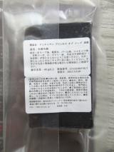 アンティアン 無添加手作り洗顔石鹸 「漆黒」の画像(2枚目)