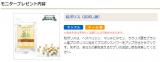 口コミ記事「【モニター体験報告】コパル物産の粒ポリス」の画像