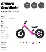 【娘3歳につき】 d-bike or ストライダーの画像(3枚目)