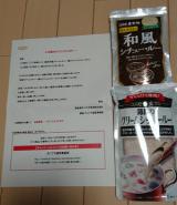 コスモ直火焼 和風シチュールー& 銀のクリームシチュー♪の画像(1枚目)