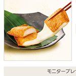 トロリとしたお餅感覚で食べられるおかき気になる🎵いなりあげもち#いなりあげもち#もち吉#monipla#もち吉ファンサイト参加中のInstagram画像