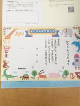 おうちレッスンシリーズ 「ひらがな」「カタカナ」の画像(6枚目)