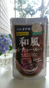 「和風クリームシチュー・銀のクリームシチュー食べ比べ」の画像(1枚目)