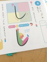 おうちレッスンシリーズ 「ひらがな」「カタカナ」の画像(5枚目)