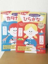 おうちレッスンシリーズ 「ひらがな」「カタカナ」の画像(1枚目)