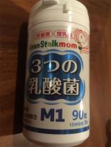 Beanstalkmom 3つの乳酸菌M1 お試し中。 - ゆずのバカヤロー、16年の画像(3枚目)