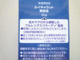 VIMAKE ルイキャラット美容液 ♡ 【1】の画像(3枚目)