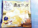 「美味しかった!!アクリブランド うす焼きピッツァ濃厚チーズとうす焼きピッツァトマトとモツァレラチーズ☆」の画像(7枚目)