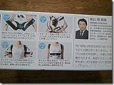 マジコラボ 姿勢ベルト イージーフィットを装着して猫背完全脱出を目指しますの画像(7枚目)