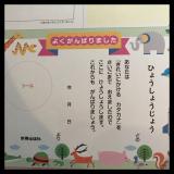 おうちレッスンシリーズ 「もじ」の画像(3枚目)
