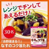 「お野菜まる なすのコク旨たれ♪」の画像(1枚目)