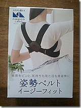マジコラボ 姿勢ベルト イージーフィットを装着して猫背完全脱出を目指しますの画像(1枚目)