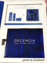 DECENCIA(ディセンシア)のサエルは敏感肌でも使える美白スキンケア! - こさとも情報局の画像(1枚目)