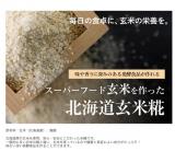 北海道玄米麹が大活躍!の画像(3枚目)