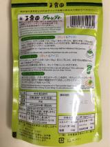 お菓子作りにも使える☆玉露園 濃いグリーンティーの画像(2枚目)