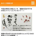 あさくさ福猫太郎さんの紹介です🍀☺️ かわいい開運雑貨「あさくさ福猫太郎」さんでは 色々な 福猫太郎のグッズを販売しています☺️🌸 あさくさ福猫太郎とは浅香光代さん(浅草の…のInstagram画像