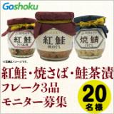 【合食】函館あさひ 紅鮭・焼さば・さけ茶漬フレーク♪の画像(3枚目)