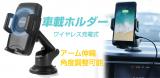 《新商品!》車載ホルダー ワイヤレス充電式 。 | モニターで楽しくキレイに、のんびりライフ♪。 - 楽天ブログの画像(1枚目)