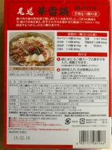 からーーーい鍋を夏に食べる!の画像(2枚目)