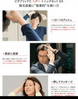 【薬用発毛促進剤】 ビタブリッドCヘアーEXの画像(2枚目)