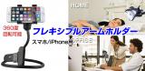 《新商品!》フレキシブルアームホルダー。 | モニターで楽しくキレイに、のんびりライフ♪。 - 楽天ブログの画像(1枚目)
