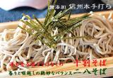 【輔丸】信州産蕎麦の食べ比べ♪の画像(1枚目)