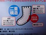 靴下 感想の画像(4枚目)