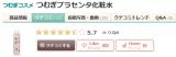 「@Cosmeで☆5.7!のプラセンタ化粧水♡」の画像(6枚目)