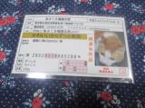 24K 純金メッキ豪華!!あさくさ福猫太郎 豆お守りの画像(2枚目)