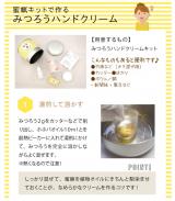 *° 自然素材の手作り無添加コスメ♡日本みつばちの蜜蝋(みつろう)ハンドクリームキット°*の画像(5枚目)