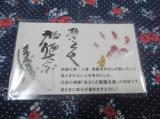 24K 純金メッキ豪華!!あさくさ福猫太郎 豆お守りの画像(1枚目)