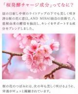 「AND MIRAIスキン アップジェルクリームの口コミ ファンケル発」の画像(8枚目)
