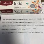 届きました!海外で発売されてて日本でも発売されるみたい😊🤲虫歯になりにくい歯磨き粉👌子供がいる人は発売されるされたら試してみてください😍匂いは歯医者の匂いって感じだけど子どもは嫌がらず…のInstagram画像