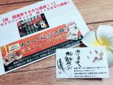 (紹介)あさくさ福猫太郎の画像(1枚目)