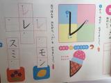 「おうちレッスンシリーズ ひらがな カタカナ」の画像(7枚目)