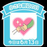 「モニプラの新着モニター募集:6/13」の画像(1枚目)