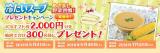 SSKセールス「対象商品を1個以上買って、レシートを送ってJCBギフト券2,000円分を当てよう!」キャンペーンの画像(1枚目)