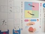 「おうちレッスンシリーズ ひらがな カタカナ」の画像(5枚目)
