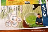 [荒畑園] 上級深むし茶3種の画像(8枚目)