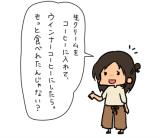 ケーキ食べ放題の必勝法っ!!!の話。の画像(5枚目)