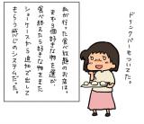 ケーキ食べ放題の必勝法っ!!!の話。の画像(1枚目)
